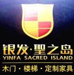 银发圣之岛(香港)国际木业有限公司