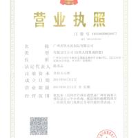 广州邦坚水泥制品有限公司
