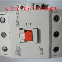 LS接触器GMC-50