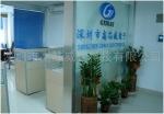 深圳市高芯威智科技有限公司