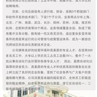 武汉灵远电气科技有限公司