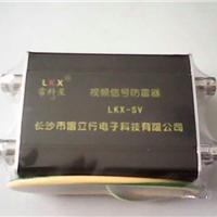供应山东、山西LKX-SV视频信号防雷器