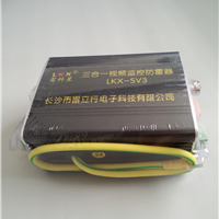 LKX-SV3三合一视频监控防雷器