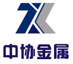 东莞中协金属材料有限公司