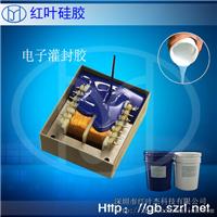 供应电源模块导热硅胶,防水密封硅胶材料