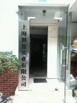上海翼肯实业有限公司