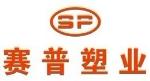 重庆市赛普塑料制品有限公司滚塑事业部