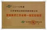 首钢集团江苏省唯一指定经销商