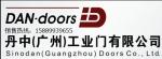 丹中(广州)工业门有限公司
