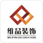 广州维品装饰工程有限公司