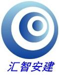 北京汇智安建科技有限责任公司