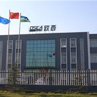 江苏欧西建材科技发展有限公司