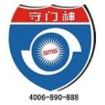 广东省守门神电子安防有限公司