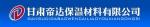 甘肃帝达保温材料有限公司