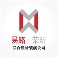 上海易路荣昕(021-56996568)建筑工程有限公司