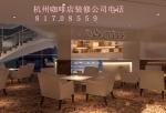 杭州网吧装潢设计公司