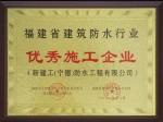 福建省防水行业优秀施工企业