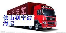 广州到宁波运费多少钱一吨(海运)