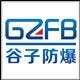 谷子防爆电气(上海)有限公司
