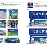 广东宝岗新型建材实业有限公司