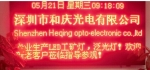 深圳市和庆光电有限公司