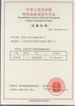 国家特种设备制造许可证