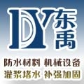 太原东禹建筑防水材料有限公司