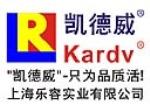 上海乐容实业有限公司【凯德威】