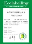环境标志证书