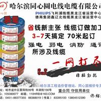 供应哈尔滨电缆同心圆品牌