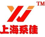 上海系佳电子有限公司