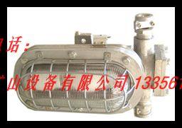 供应DGC35/127N(B)矿用隔爆型支架灯