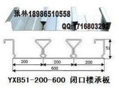 湖南长沙60-200-600闭口楼承板