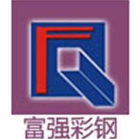 新疆富强彩板钢结构有限公司
