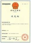 迪曼斯商标注册证