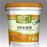 供应广州DPS永凝液批发价格