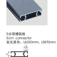 供应冠禾5分双槽扁铝 50双槽联板