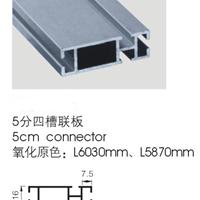 供应冠禾5分四槽扁铝 50四槽联板