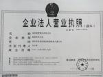深圳瑞泰管材有限公司