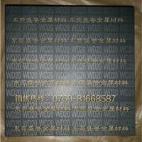 供应日本共立WD20高韧性值钨钢板材