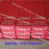 供应瑞典高硬度.高红硬性ASSAB17白钢刀
