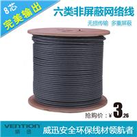 威迅 六类网线 UTP八芯双绞千兆网线 纯铜