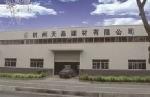 杭州天晶建材有限公司