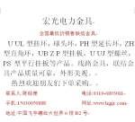 河北省邯郸市茂光电力器材制造有限公司