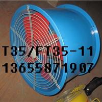 供应T35-11-3.55轴流风机0.37kw/0.75kw