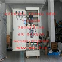 供应BGZR-22kW在线式软起动柜工作原理