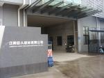 江阴巨人建材有限公司