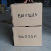 供应出售偶联剂优质铝酸酯偶联剂