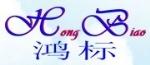 深圳市标鸿贸易有限公司