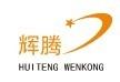 宁津县辉腾温控设备制造厂刘忠秀(个体经营)